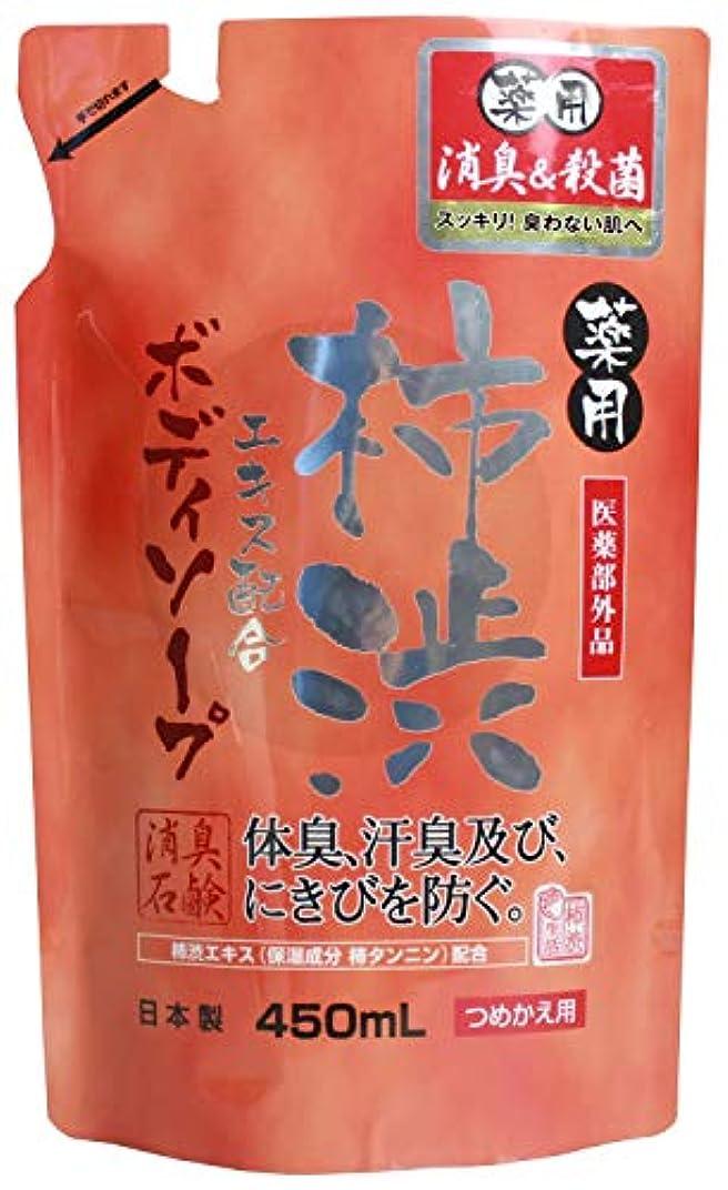 役に立つ露骨な醸造所薬用柿渋 ボディソープ (つめかえ用) 450mL 【医薬部外品】