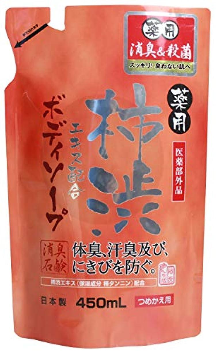 道実行許可する薬用柿渋 ボディソープ (つめかえ用) 450mL 【医薬部外品】