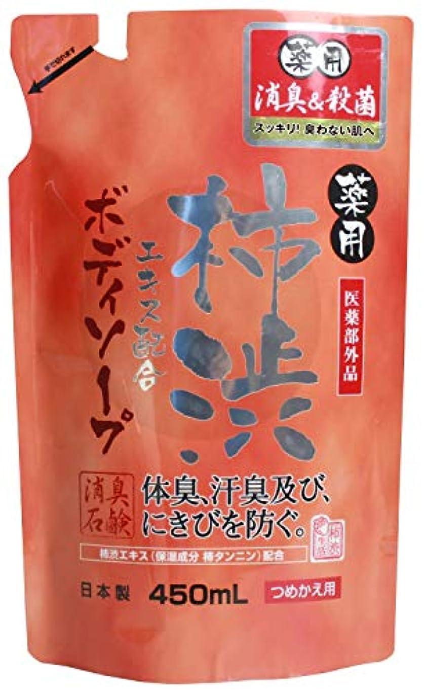 ビクター融合リスト薬用柿渋 ボディソープ (つめかえ用) 450mL 【医薬部外品】
