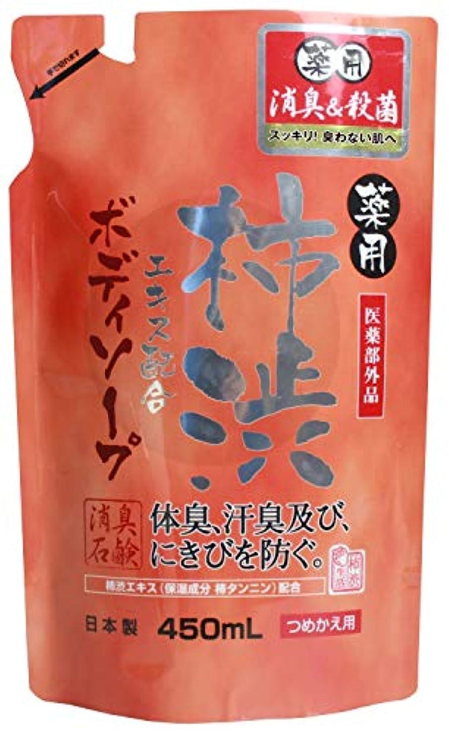 魅力的であることへのアピール開示する立ち寄る薬用柿渋 ボディソープ (つめかえ用) 450mL 【医薬部外品】