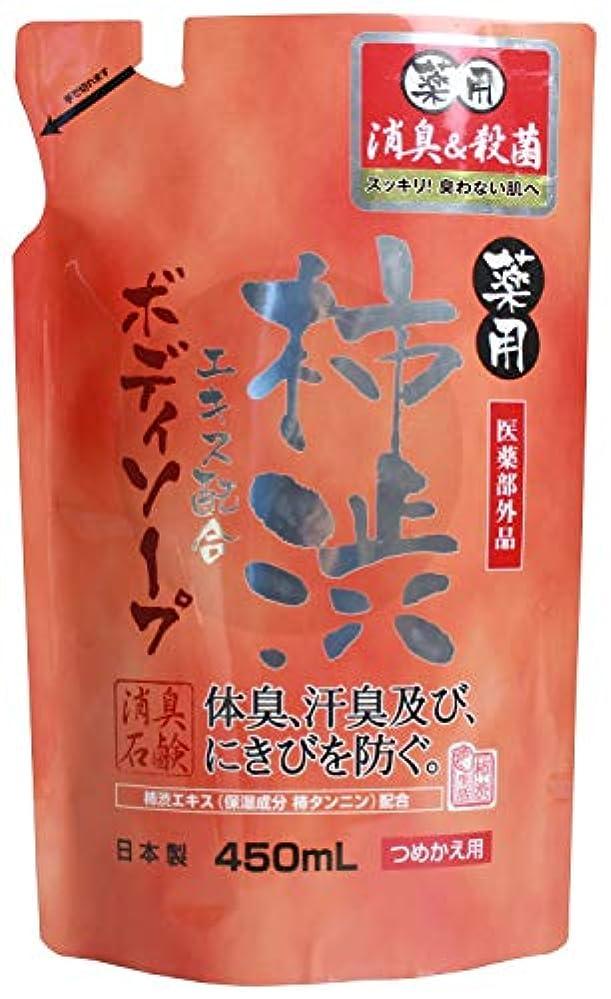 欠伸折る薬用柿渋 ボディソープ (つめかえ用) 450mL 【医薬部外品】