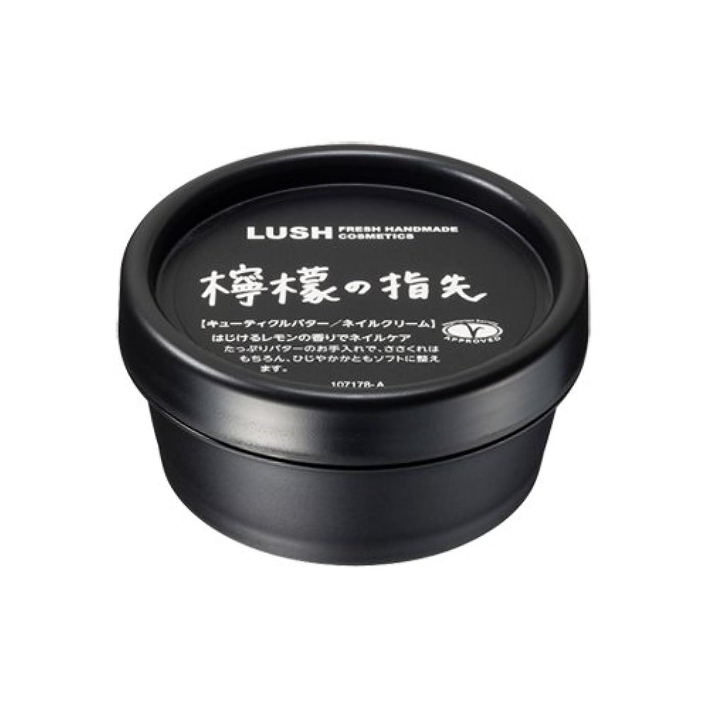 王朝プーノ弾丸LUSH(ラッシュ) 檸檬の指先(50g)