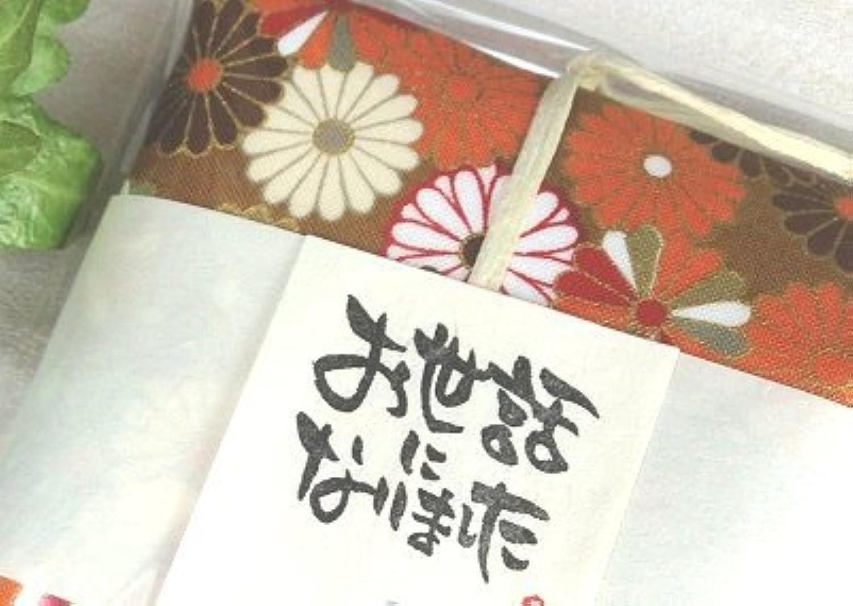こだわりの大人のためのプチギフト★メッセージシールギフト★たおやかな「珈琲?布包み」お世話になりました
