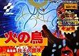 【ファミコン】火の鳥-鳳凰編-我王の冒険【カセット】