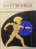 トロイア戦争物語 (現代教養文庫) 画像