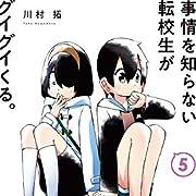 事情を知らない転校生がグイグイくる。 5 (ガンガンコミックス JOKER)