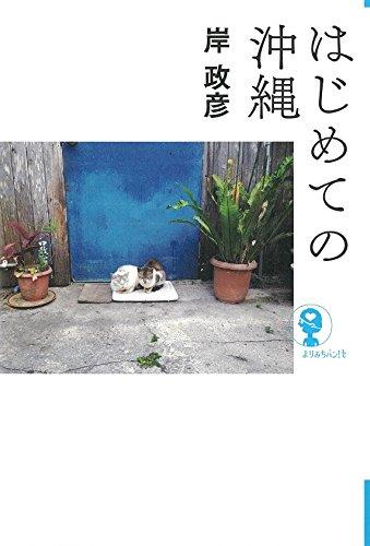 はじめての沖縄 (よりみちパン! セ)