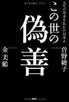 この世の偽善 人生の基本を忘れた日本人