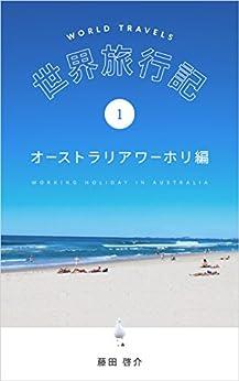 [藤田啓介]の世界旅行記1オーストラリアワーホリ編