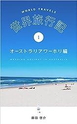 世界旅行記1オーストラリアワーホリ編
