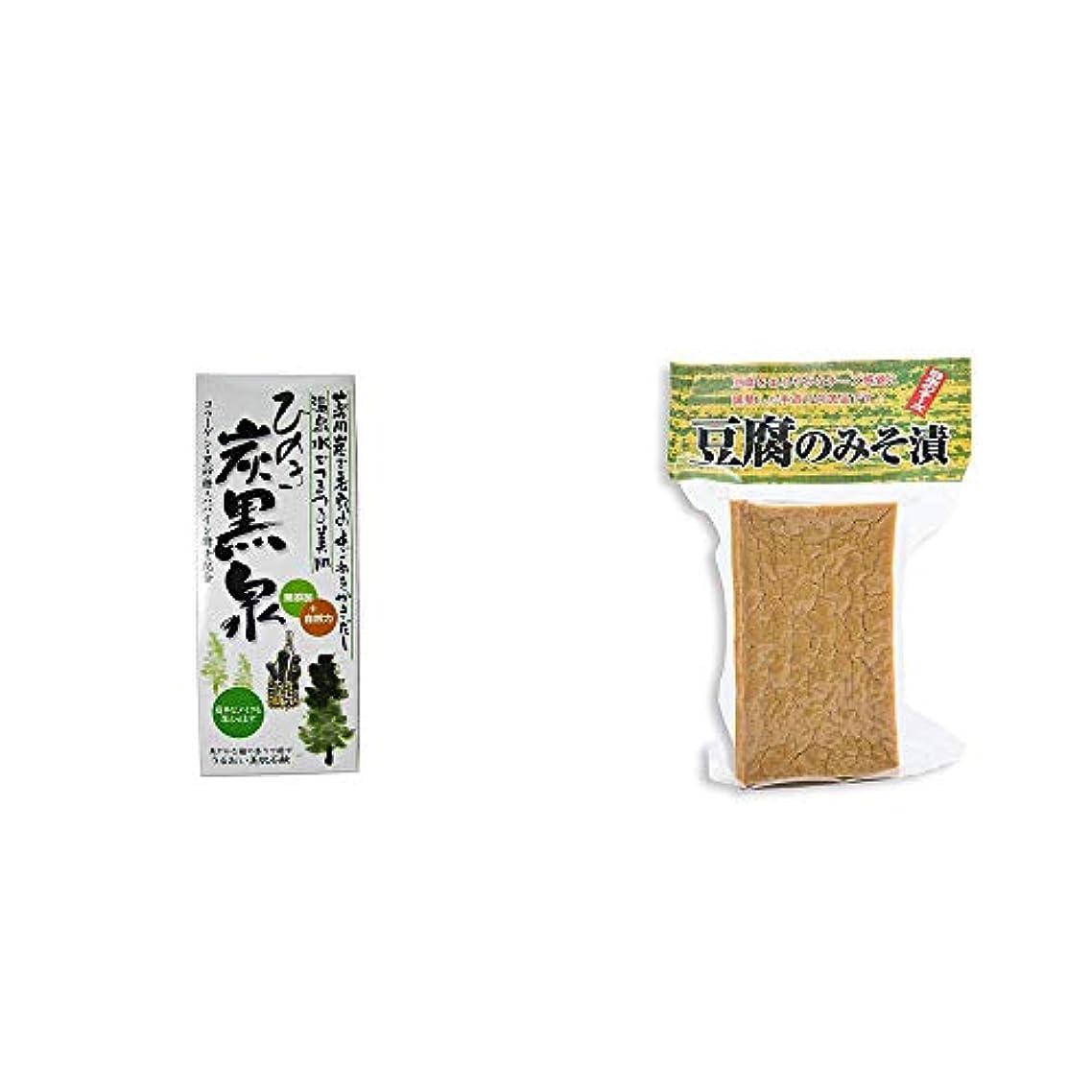 風味当社薄いです[2点セット] ひのき炭黒泉 箱入り(75g×3)?日本のチーズ 豆腐のみそ漬(1個入)