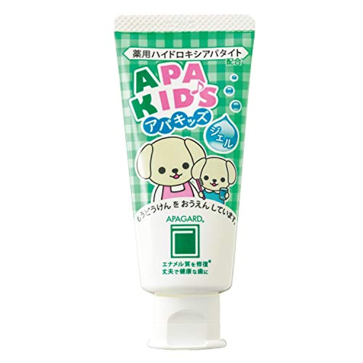 邪悪な床を掃除する拾うアパガード(APAGARD)アパキッズジェル60g むし歯予防 こどもハミガキ ジェルタイプ(医薬部外品)
