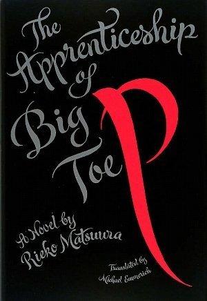 (英文版) 親指Pの修業時代 - The Apprenticeship of Big Toe P