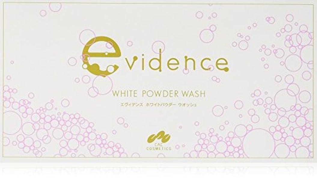 乳白スティーブンソン求人CAC エヴィデンスホワイトパウダーウオッシュ 1.1g x 75包