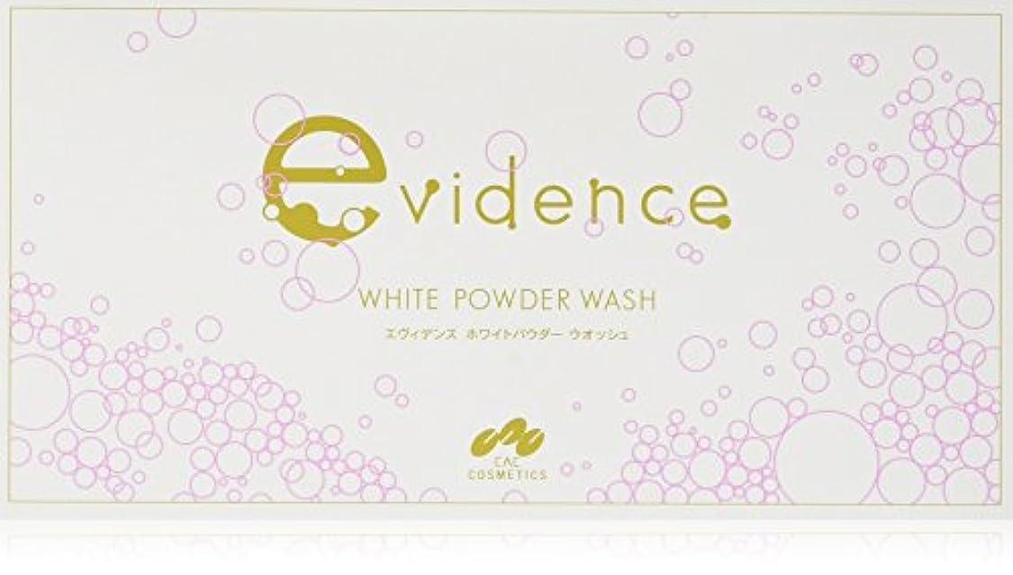 CAC エヴィデンスホワイトパウダーウオッシュ 1.1g x 75包