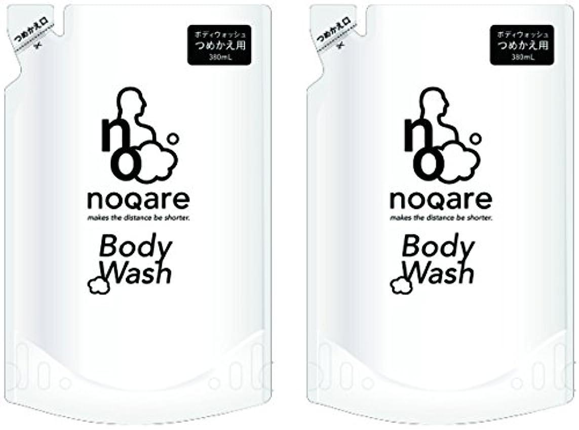 乳剤ファウル約設定ノカレ ボディウォッシュ 詰替え2P