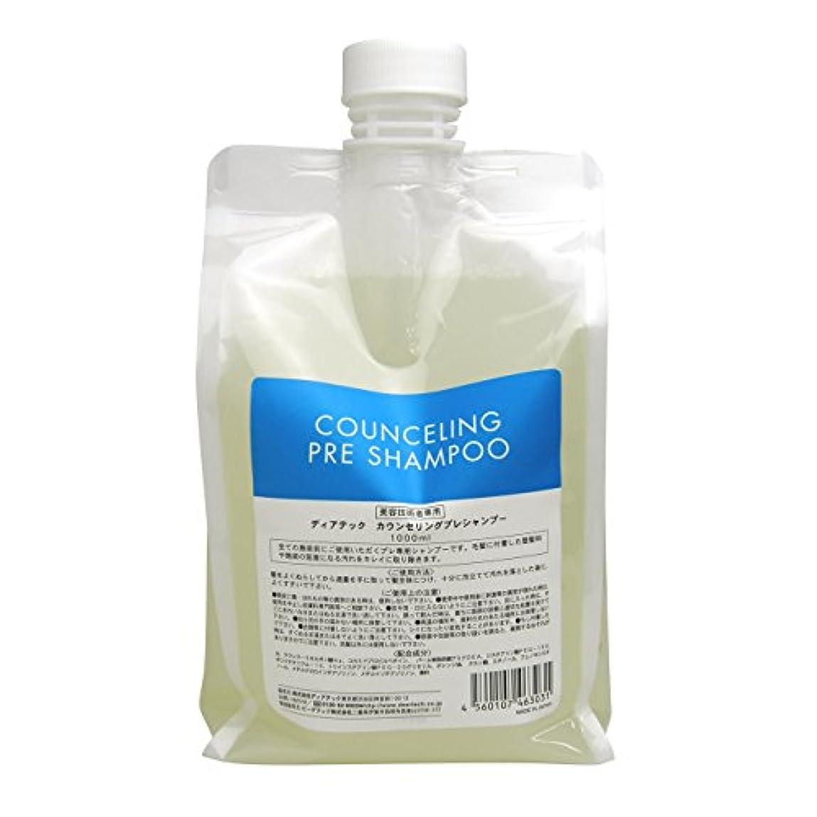 バトル特許薬を飲むディアテック デザイニング カウンセリングプレシャンプー 1000ml