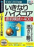 いきなりハイスコア 直前模試+400 (説明扉付きスリムパッケージ版)