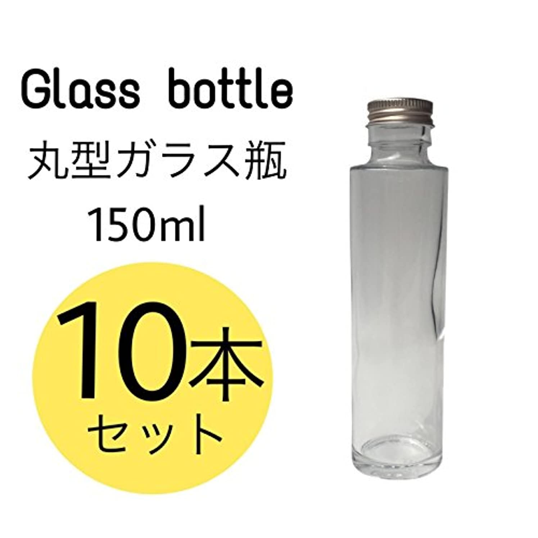 あごましい酸度HULALA ハーバリウム用ガラス瓶 日本製 10本セット (丸型 150ml)