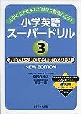 小学英語スーパードリル③英語でいっぱい話そう!書いてみよう!NEW EDITION
