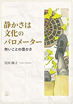 [宮川 輝子]の静かさは文化のバロメーター:無いことの豊かさ【電子書籍版】(22世紀アート)