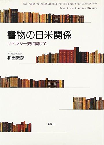 書物の日米関係―リテラシー史に向けての詳細を見る