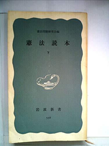 憲法読本 下 (岩波新書 青版 556)の詳細を見る