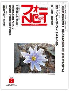 「日本再生」は九州から フォーNET Vol 193号 2015年2月号