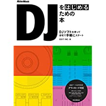 DJをはじめるための本