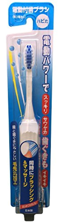 見物人柔らかさテレビを見るミニマム 電動付歯ブラシ ハピカ ホワイト 毛の硬さ:やわらかめ DB-3W(BP)