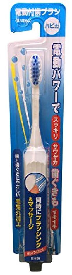 含める確かめるモンキーミニマム 電動付歯ブラシ ハピカ ホワイト 毛の硬さ:やわらかめ DB-3W(BP)