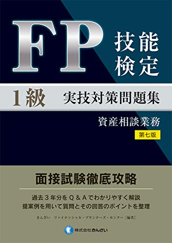 FP技能検定1級実技(資産相談業務)対策問題集【第七版】