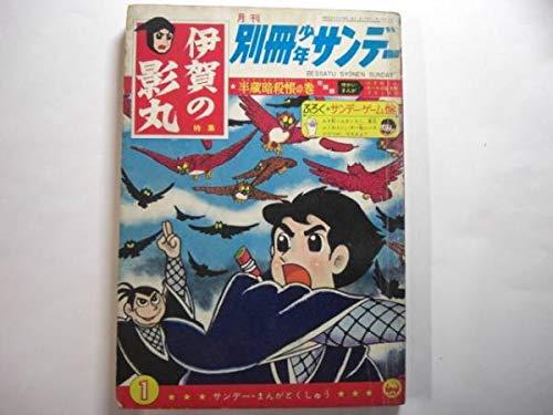 少年サンデー 1966年 1月号 伊賀の影丸 少学館