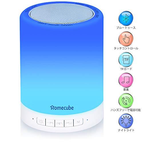 Homecube ベッドサイドランプ 【光+音】 テーブルラ...
