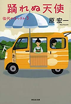 踊れぬ天使 佳代のキッチン3 (祥伝社文庫)