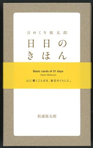 日めくり弥太郎 日日のきほん ([実用品])