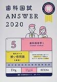 歯科国試 ANSWER 2020 Vol.5 歯科保存学1(保存修復学/歯内療法学)
