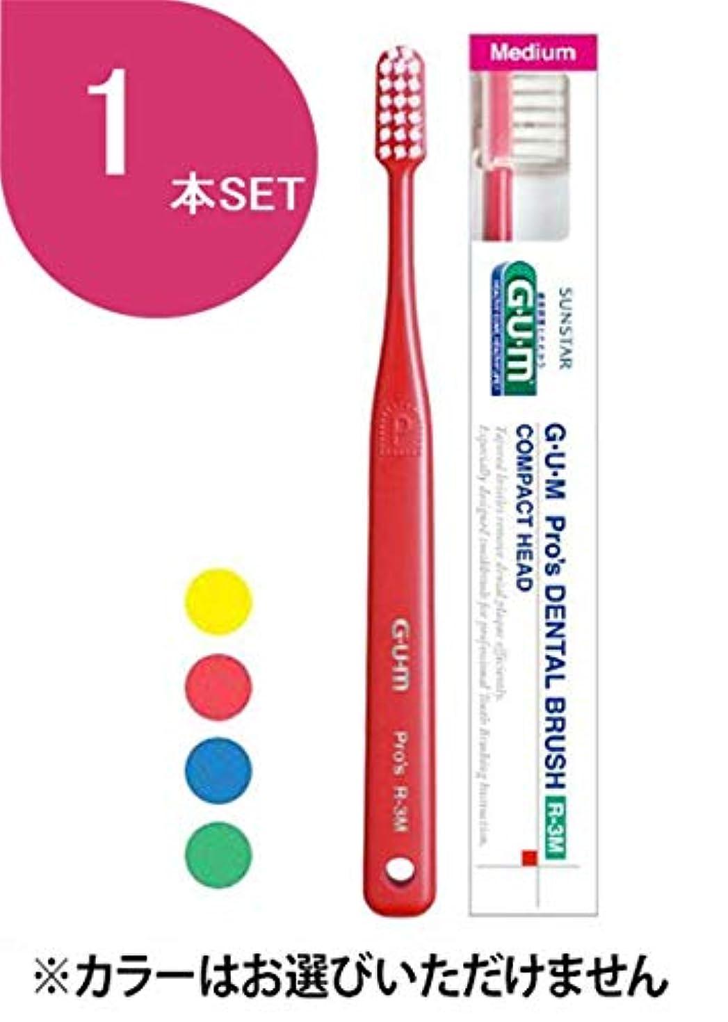 まもなく慢化学薬品サンスター ガムPro's デンタルブラシ R-3M (コンパクトヘッド 3列フラット) 1本