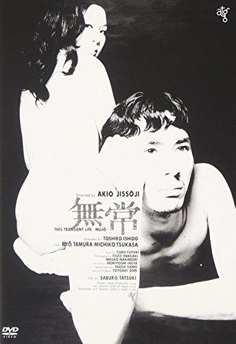 無常[HDニューマスター版] [DVD]