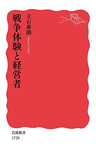 戦争体験と経営者 (岩波新書)の詳細を見る