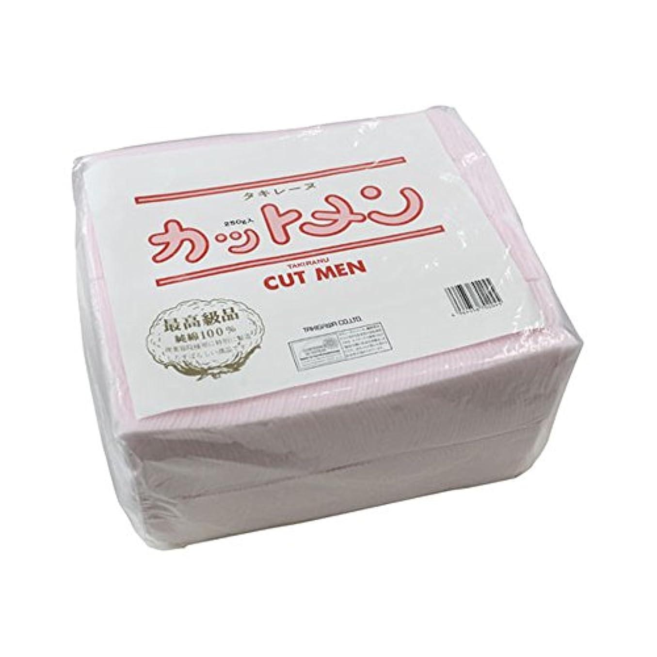 凍る歯司書タキレーヌカット綿/ピンク 250g 約550枚入