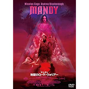 【早期購入特典あり】マンディ 地獄のロード・ウォリア― (オリジナルコースター付) [Blu-ray]