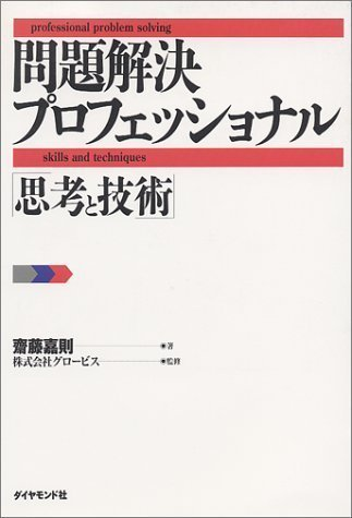 問題解決プロフェッショナル「思考と技術」の詳細を見る