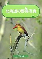 北海道の野鳥写真