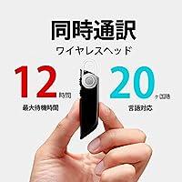 TR-TALK 翻訳機 翻訳イヤホン iPhoneとAndroid ワイヤレス片耳ヘッドセット Bluetoothイヤホン 同時通訳機能付きヘッドセット 超軽量実現 超耐久性 高品質 低ノイズ 旅行 ビジネス 多機能ヘッドフォン 20ヶ国言語以上対応 同時通訳ワイヤレスヘッド 最新型! (ブラック)