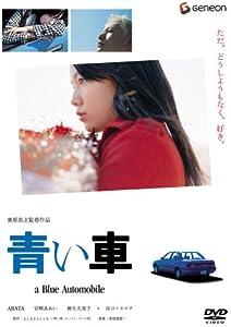 青い車 スタンダード・エディション [DVD]