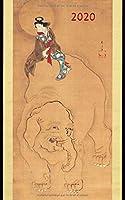 2020: Journal 2020 - Une Page par Jour / Agenda / Écriture de journal/ Journal Gratitude / Journal de famille / Monter un éléphant: Katsukawa Shuntei