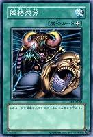 遊戯王カード 【 降格処分 】 EE1-JP084-N 《エキスパートエディション1》