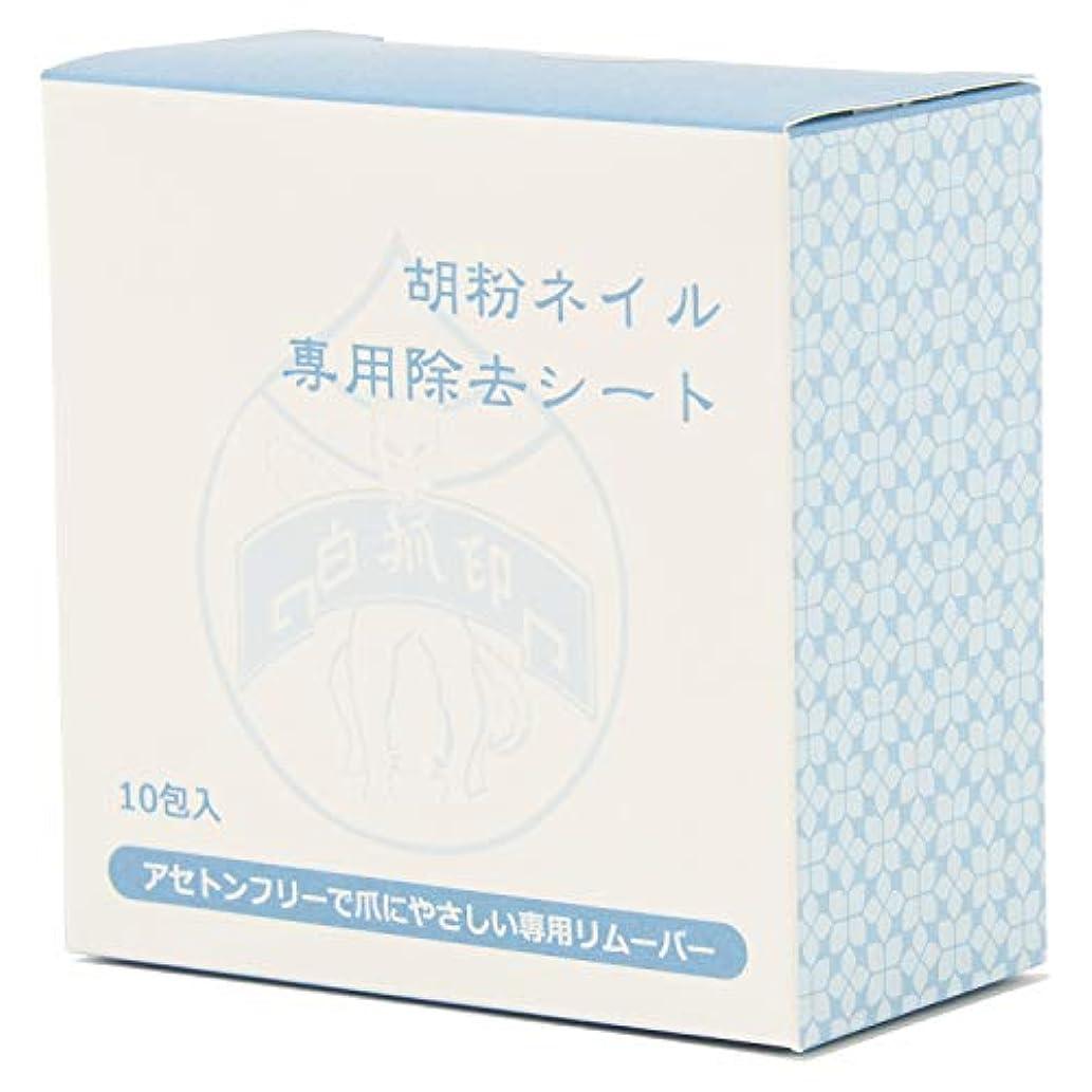 ほとんどの場合許可するアナログ胡粉ネイル専用除去シート