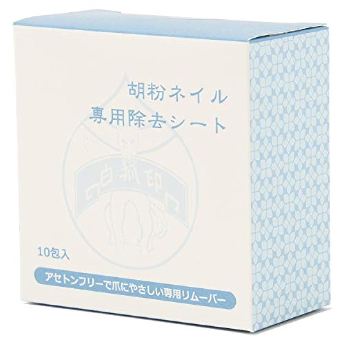 アジア推測するラインナップ胡粉ネイル専用除去シート